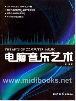电脑音乐艺术
