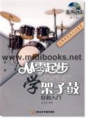 从零起步学架子鼓[修订版](附1DVD)—从零学音乐入门丛书