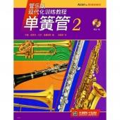 管乐队现代化训练教程:单簧管2【原版引进】(附1CD)