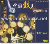 中国鼓王教你架子鼓:演练篇(2VCD)