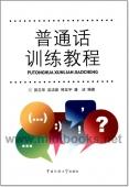 普通话训练教程(附CD)