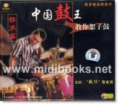 中国鼓王教你架子鼓:技术篇(2VCD)