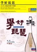 学好琵琶(2DVD)