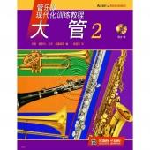 管乐队现代化训练教程:大管2【原版引进】(附1CD)