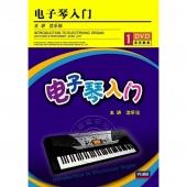 电子琴入门(DVD)