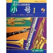 管乐队现代化训练教程:小号1【原版引进】(附1CD)