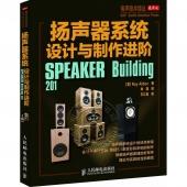 扬声器系统设计与制作进阶——电声技术译丛