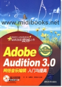 Adobe Audition 3网络音乐编辑入门与提高(附1DVD)—入门与提高丛书经典清华版