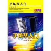 手风琴入门(2DVD+配谱)