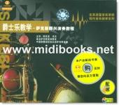 爵士乐教学:萨克斯即兴演奏教程(1VCD+2CD+书))—北京迷笛音乐学校现代音乐教学系列