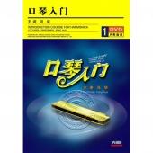 口琴入门(DVD+配谱)