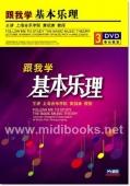 音乐教室:跟我学基本乐理(3DVD)