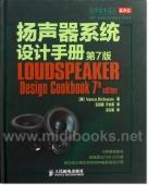 扬声器系统设计手册(第7版)——电声技术译丛