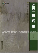 MIDI技巧集(附1CD)【电子版请询价】