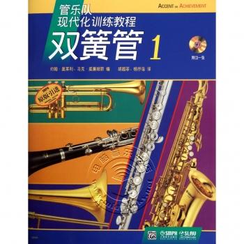 管乐队现代化训练教程:双簧管1【原版引进】(附1CD)
