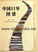 中国口琴图谱