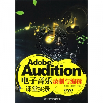 Adobe Audition电子音乐录制与编辑课堂实录(附DVD)