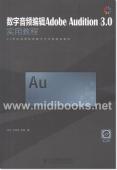 数字音频编辑Adobe Audition 3.0实用教程(附光盘1张)——21世纪高等院校数字艺术类规划教材