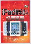 iPad音乐达人:经典歌曲(附1DVD)