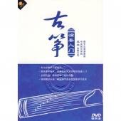 古筝演奏入门(DVD+乐谱)