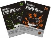 音乐制作人白金手册(套装2本)【电子版请询价】