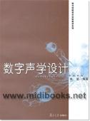 数字声学设计—现代传媒技术实验教材系列