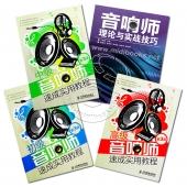 最新音响师学习套装(4本)