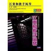 江贵和教手风琴(2DVD)