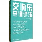交响乐总谱读法(套装共2册)