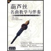 葫芦丝名曲教学与伴奏(DVD+CD+曲谱)