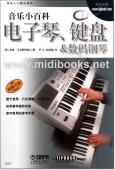 音乐小百科:电子琴、键盘&数码钢琴——音乐入门最佳指南