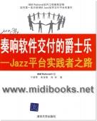 奏响软件交付的爵士乐:Jazz平台实践者之路