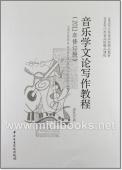 音乐学文论写作教程(2011修订版)