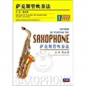 萨克斯管吹奏法(DVD+配谱)