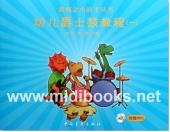 幼儿爵士鼓教程(一)(附1张MP3)——新概念小鼓手丛书