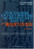 广播电视写作教程