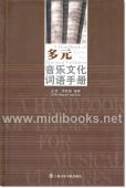 多元音乐文化词语手册