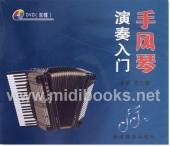 手风琴演奏入门(2DVD)