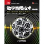 数字音频技术(第6版)——传媒典藏·音频技术与录音艺术译丛
