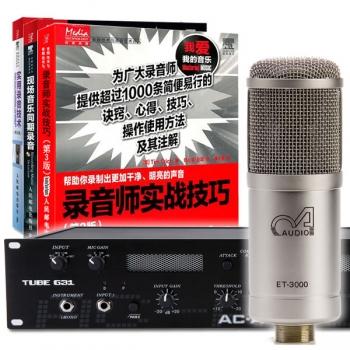 AC-AUDIO 专业录音套装