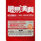 最易演奏:简谱电子琴入门教程+老歌金曲128首(零起步入门版)【电子版请询价】