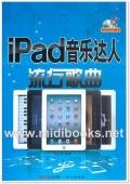iPad音乐达人:流行歌曲(附1DVD)