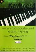 全国电子琴考级名师解读:6-9级(9VCD)