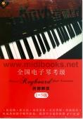全国电子琴考级名师解读:1-5级(8VCD)