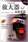 音乐小百科:放大器&效果器——音乐入门最佳指南