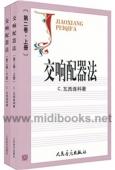 交响配器法【第二卷】(上、下册)