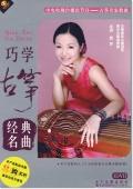 巧学古筝:经典名曲(DVD+配书)