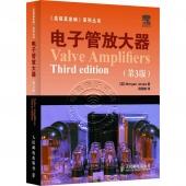 电子管放大器(第3版)——《高保真音响》系列丛书