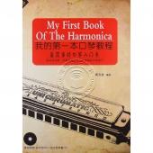 我的第一本口琴教程:最简单的口琴入门书(附2CD)