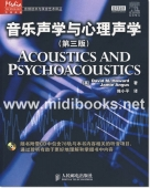 音乐声学与心理声学<第三版>(附1CD)——传媒典藏·音频技术与录音艺术译丛